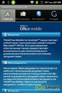 Thinkfree Office 5.0.130214