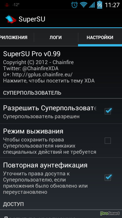 Скачать Supersu Для Андроид 4.4.2 - фото 11