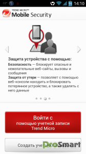 Mobile Security & Antivirus 8.2.1 (Trend Micro)