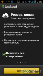 Lookout Security & Antivirus 9.48.1-1d0263a