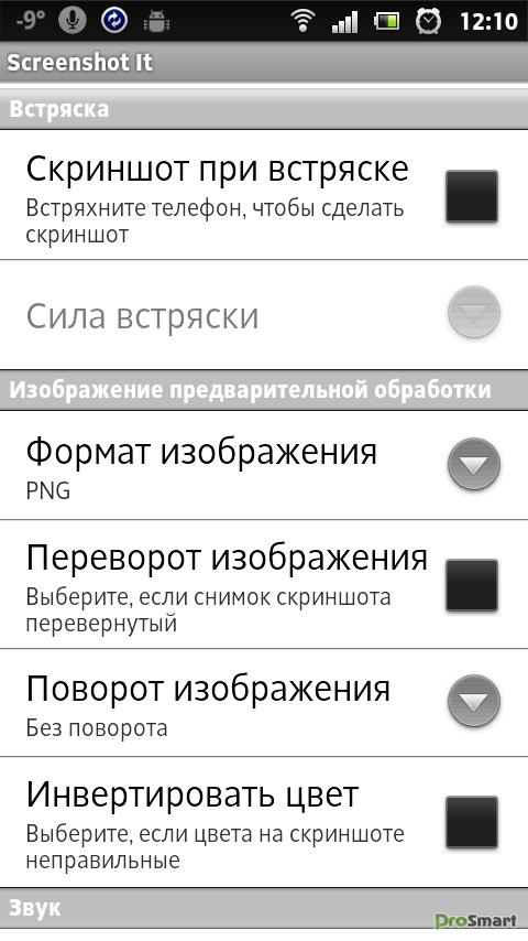 А делать скриншоты