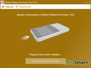Nokia Software Recovery Tool 1.4.3