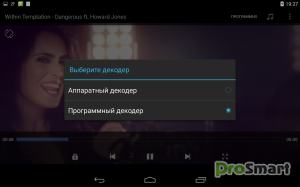 MX Player Professional 1.8.15 [Patched/AC3/DTS - Mod]