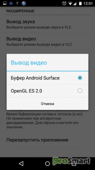 VLC for Android 2.5.5 Final [Streamer+Remote]