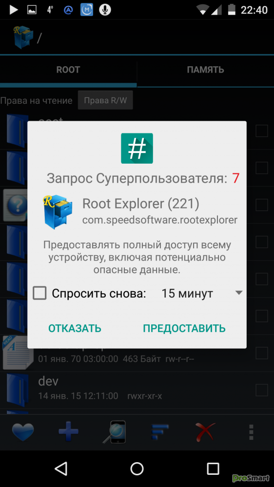 root explorer android 2.3 4