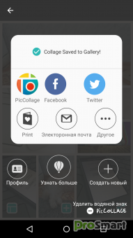 Pic Collage v5.18.3 [Unlocked]