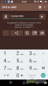 GPS to SMS 3.4.6