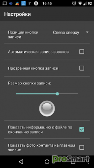 Call Recorder One Touch 5.9