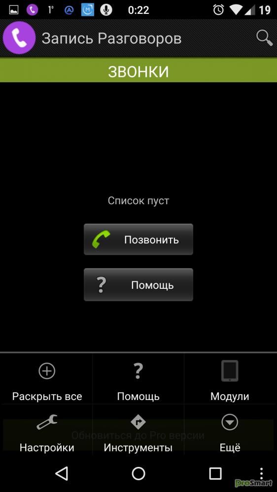 Программа для записи телефонных звонков на андроиде
