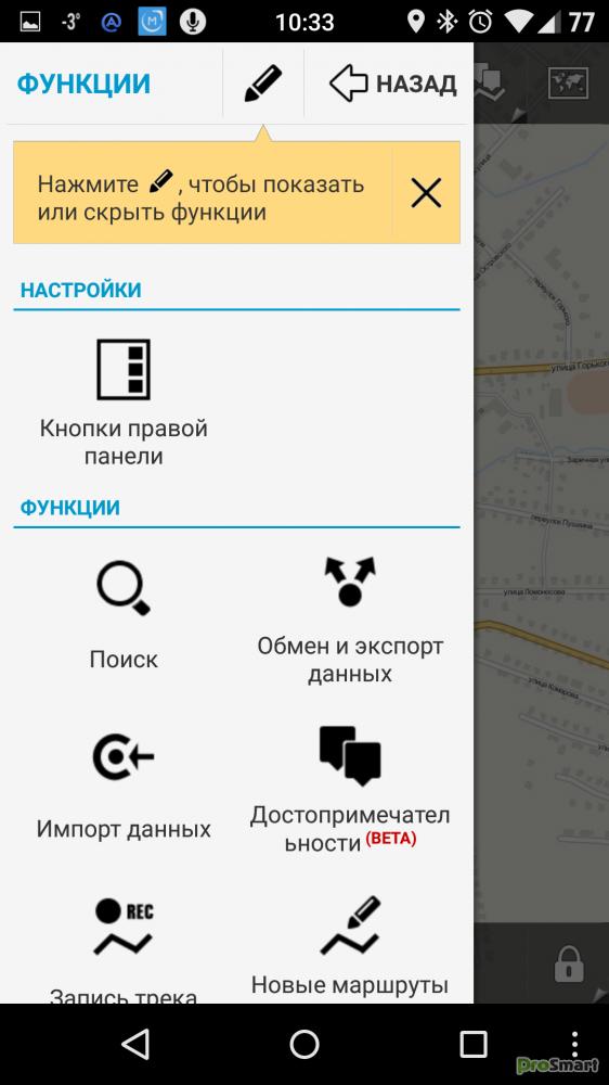 Locus map pro руководство