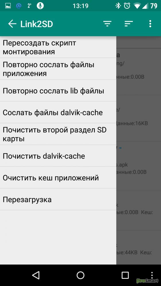 link2sd plus скачать бесплатно на русском c ключом