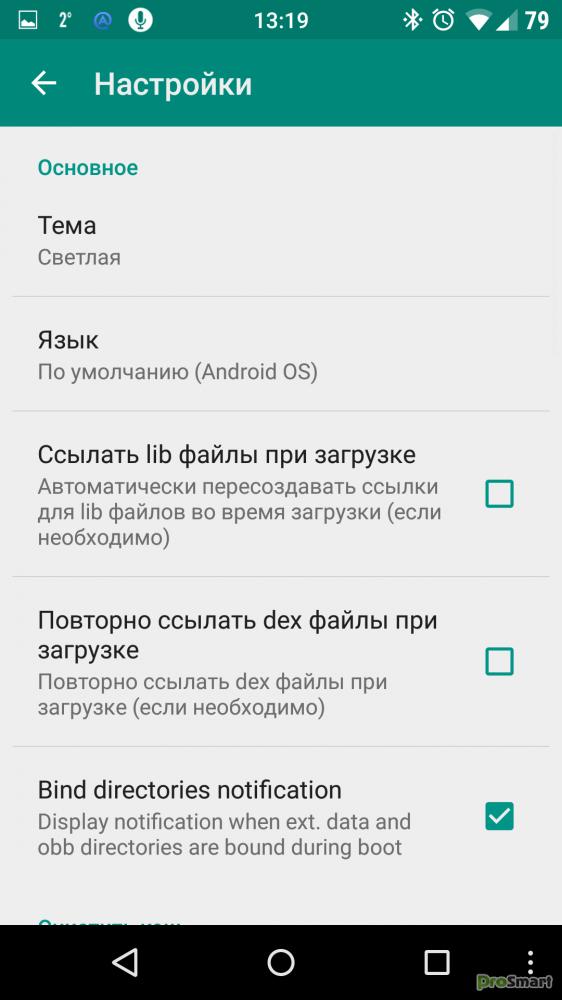 Link2sd plus (new) 1. 1 загрузить apk для android aptoide.