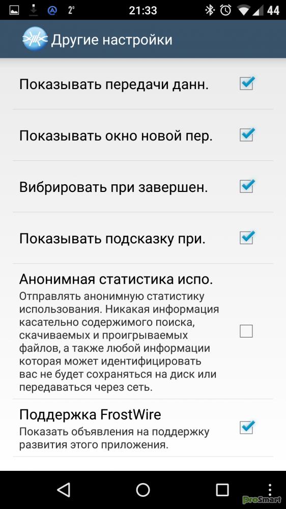 FrostWire - File Downloader 1 4 5 Build 170 » PS Мир смартфонов