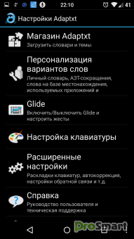 Adaptxt Keyboard 3.1.3 FULL