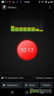 Smart Voice Recorder 1.8.0 [Ad-Free]