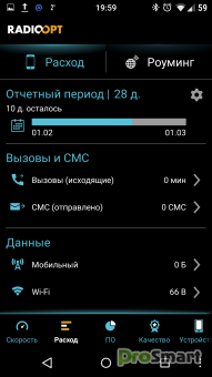 Traffic Monitor Plus 3G 4G Speed 8.2.3