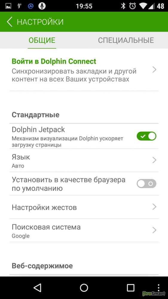 Android Web Browser скачать