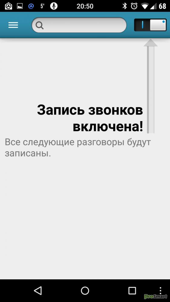 скачать запись разговоров для windows mobile