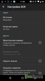 Screen Recorder [ROOT] Professional 1.0.5 [+0.1.3]