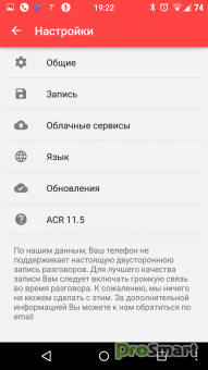 Call Recorder - ACR Premium 22.1