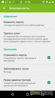 Call Recorder 2.3.8.1