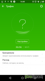 LBE Security 6.1.2557 [Rus Mod]