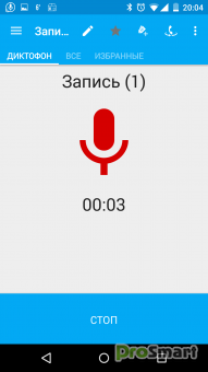 Call Recorder Professional 3.2.4 [Patched]
