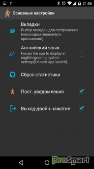 SD Maid Pro - System Cleaning Tool (Статья)