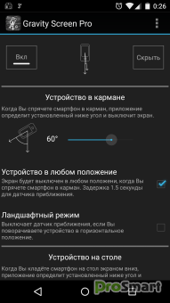 Gravity Screen Professional 3.22.1.0 [Unlocked]