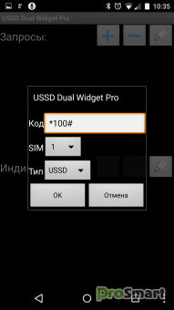 USSD Dual Widget Professional 1.0.24 [Patched by Dymonyxx]