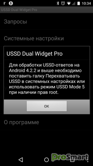 USSD Dual Widget Professional 1.0.23 Patched by Dymonyxx