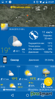 Weather Professional 5.4.3 [Premium] [Mod]