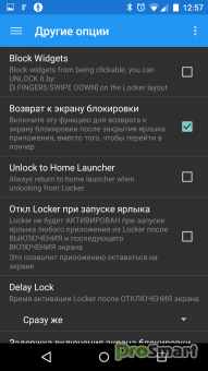 C Locker Professional 8.3.2 [Patched] + Lite PRO 1.0.21