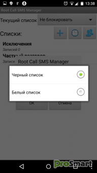 Root Call SMS Manager 1.11.2
