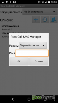 Root Call SMS Manager 1.11