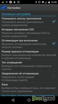 Memory Booster 7.0.9 [Patched]