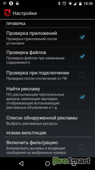 Zoner™ Mobile Security 1.6.3 [+TABLET]