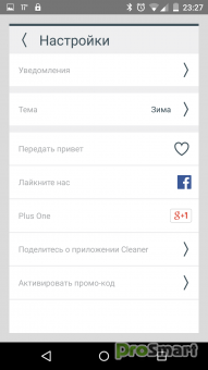 The Cleaner - Boost & Clean Premium 1.8.8
