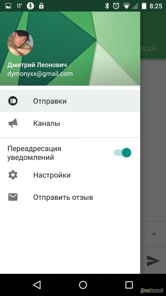 Скачать pushbullet на компьютер на русском