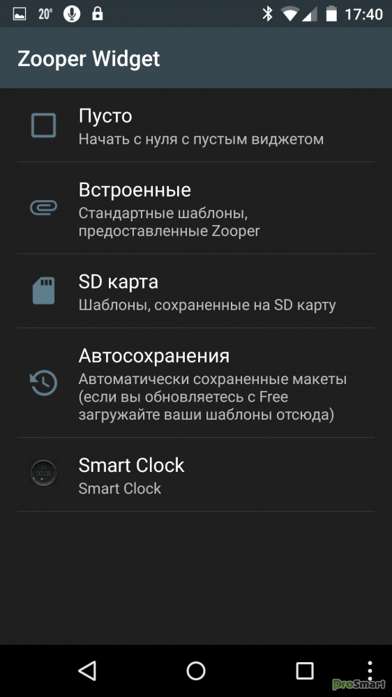 Zooper Widget Professional 2 60 +Addon » PS Мир смартфонов