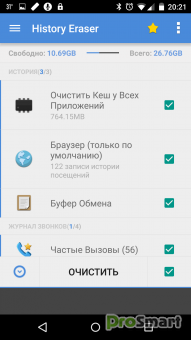 History Eraser PRO - Privacy Clean 6.3.10 [Unlocked]