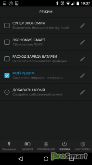 Battery Saver Professional 3.6.3