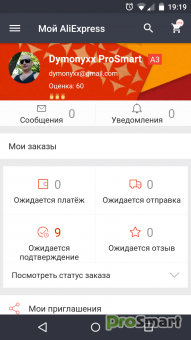 AliExpress 5.3.4_V177 [+AliExpress Tools 6.1.9]