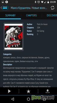 Manga Rock - Best Manga Reader Premium 2.2.3