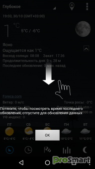 Transparent clock weather Pro 0.99.11.15 [Paid]