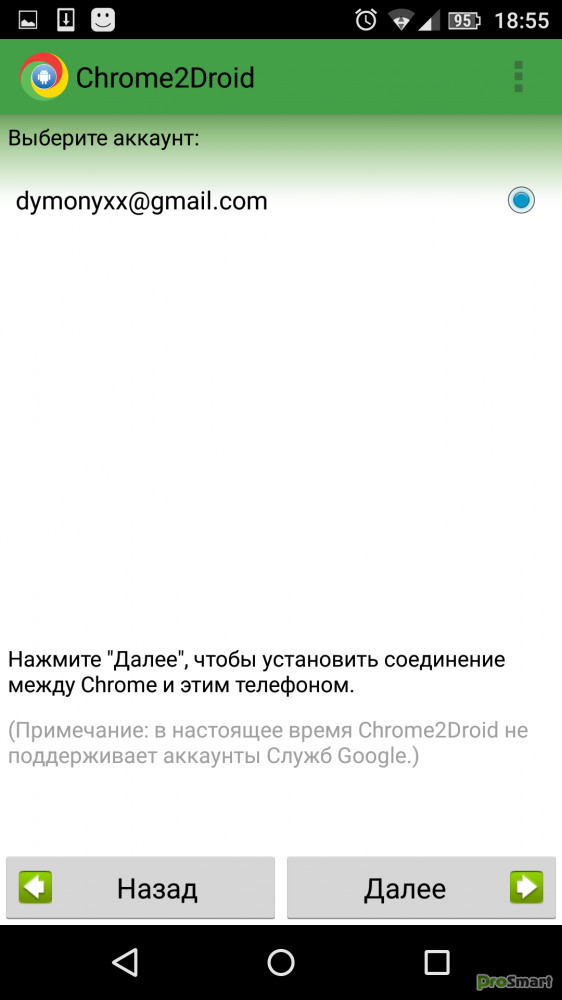 гугл хром скачати на андроїд 2.33