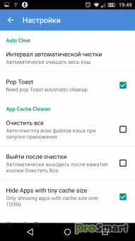 App Cache Cleaner - 1Tap Clean Professional 6.5.1