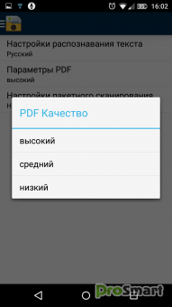 Docufy Scan to PDF Premium 10.6.0.20160413