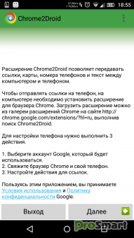 Google Chrome to Phone 2.3.3 & Chrome2Droid 1.2