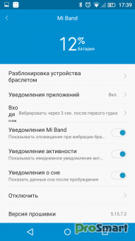 Mi fit скачать приложение на русском андроид